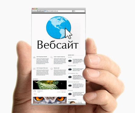 f0dcc697585 Сайт визитка — это полноценный интернет-ресурс