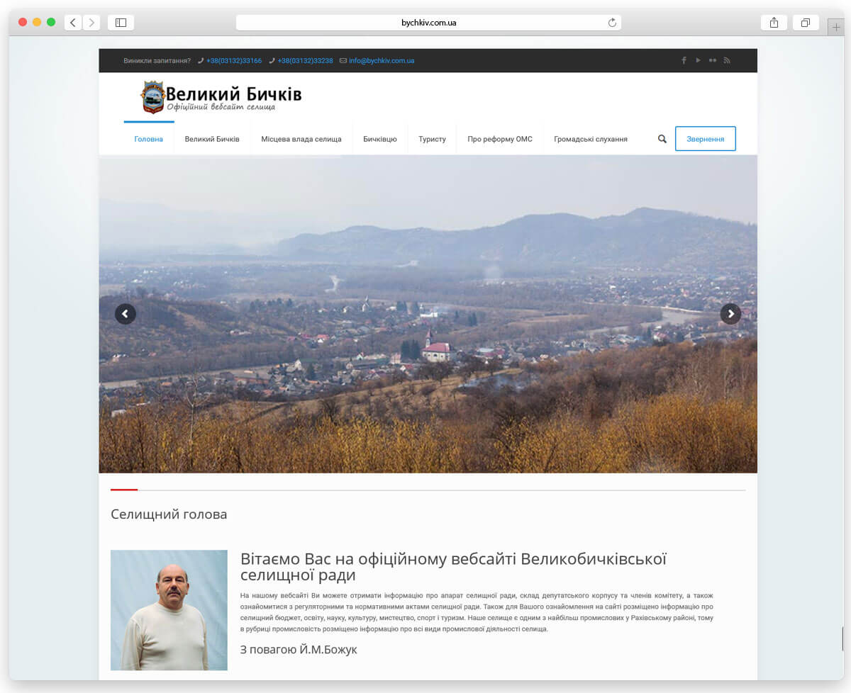 Official site redesign village of Great Bychkov
