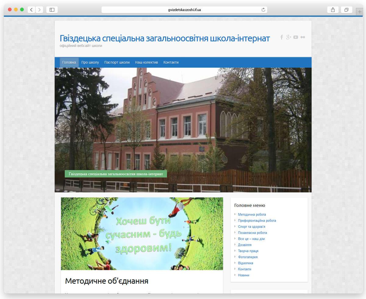 Hvizdetska special boarding school