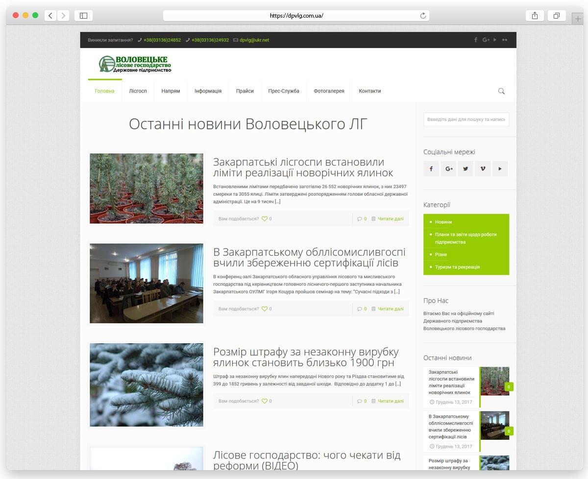 Воловецьке лісове господарство
