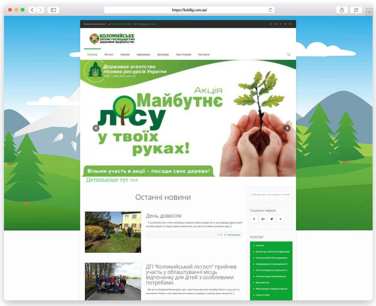 SE forestry Kolomyia Ivano Frankivsk region