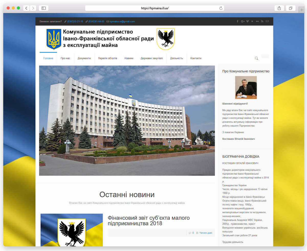 Utility companies Ivano-Frankivsk Regional Council operating assets