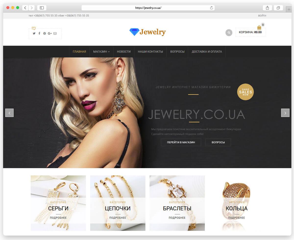 Jewelry інтернет магазин біжутерії
