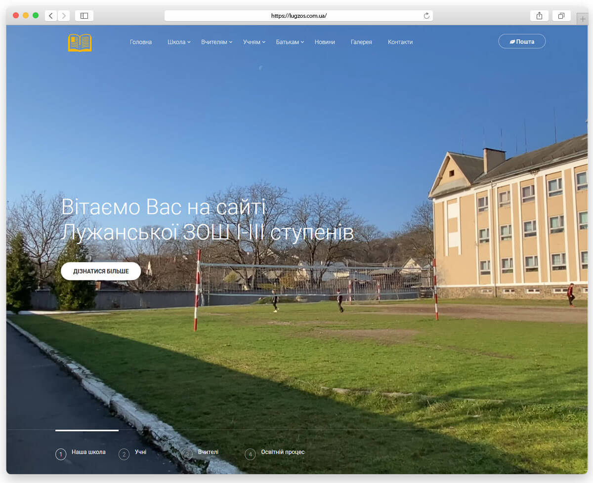 Site Update Luzhanska secondary school levels