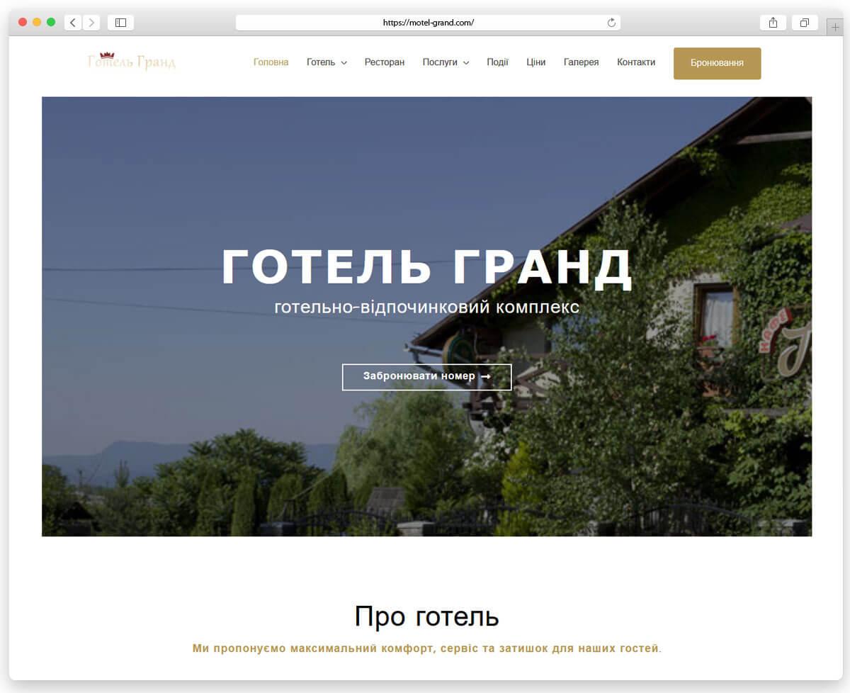 Оновлення сайту готельно-відпочинкового комплексу Гранд